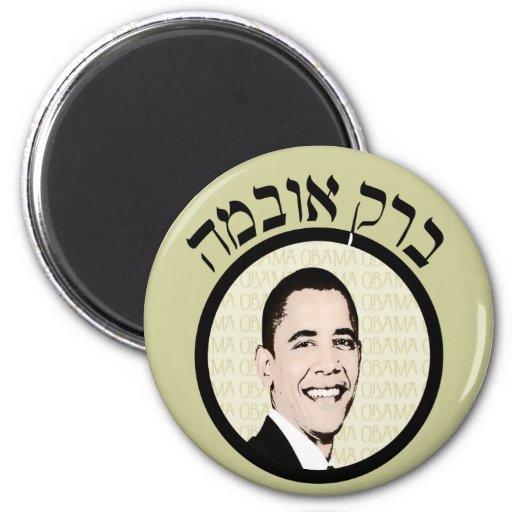 Classy Hebrew Barack Obama Magnets Magnet