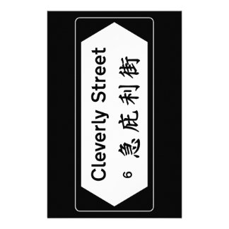 Cleverly St., Hong Kong Street Sign Custom Stationery