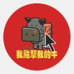 Clicker de la vaca - pegatinas de la vaca de Mao