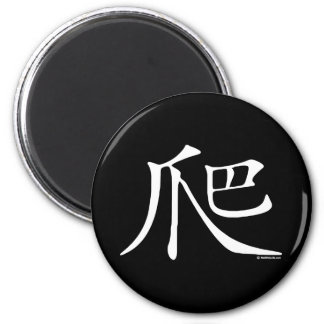 Climb Chinese Character 2 Inch Round Magnet