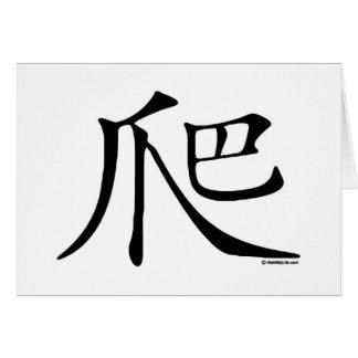 Climb Chinese Character Greeting Card