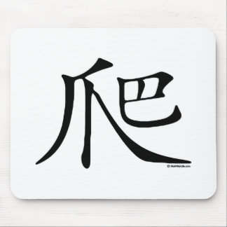 Climb Chinese Character Mouse Pad
