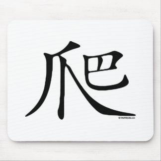 Climb Chinese Character Mouse Pad
