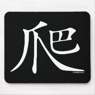 Climb Chinese Character Mouse Mats