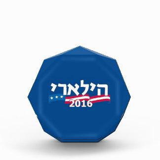 Clinton Hebrew 2016 Award