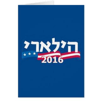Clinton Hebrew 2016 Card