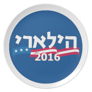 Clinton Hebrew 2016 Dinner Plate