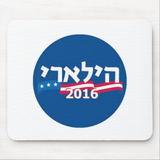 Clinton Hebrew 2016 Mouse Pad
