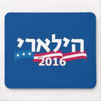 Clinton Hebrew 2016 Mousepad