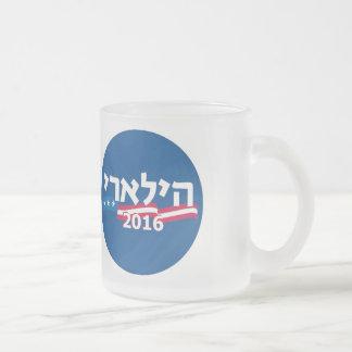 Clinton Hebrew 2016 Mug