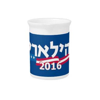 Clinton Hebrew 2016 Drink Pitchers