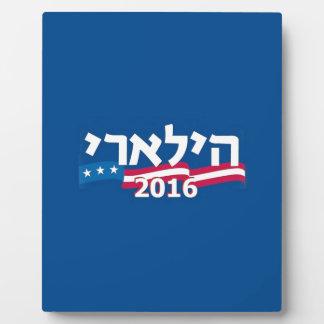 Clinton Hebrew 2016 Plaque