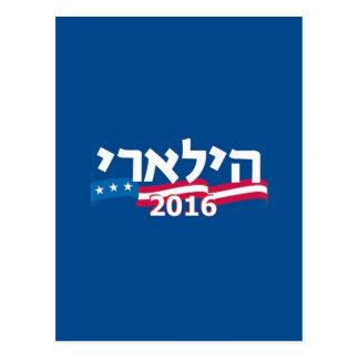 Clinton Hebrew 2016 Postcard