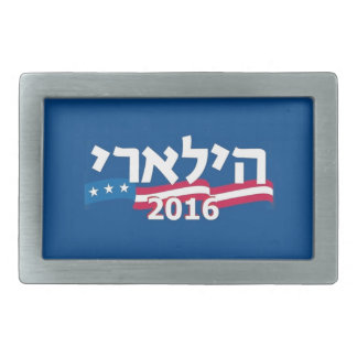 Clinton Hebrew 2016 Rectangular Belt Buckle