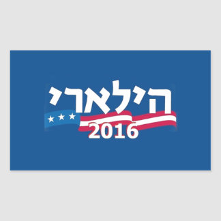 Clinton Hebrew 2016 Rectangular Sticker