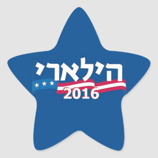 Clinton Hebrew 2016 Star Sticker