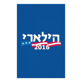 Clinton Hebrew 2016 Stationery