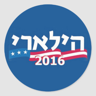 Clinton Hebrew 2016 Sticker