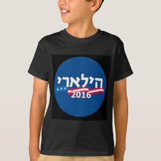 Clinton Hebrew 2016 T-Shirt