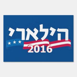 Clinton Hebrew 2016 Yard Sign