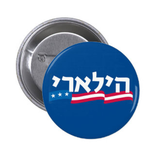 Clinton Hebrew Button Jewish