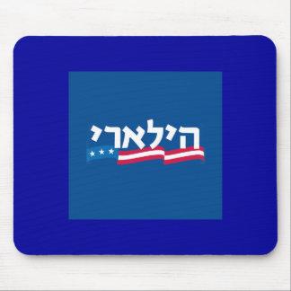 Clinton Hebrew Mousepad Jewish