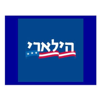 Clinton Hebrew Postcard Jewish