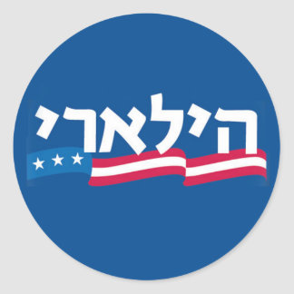 Clinton Hebrew Sticker Jewish