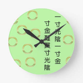 Clock with Chinese Phrase