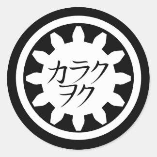 Clockwork Sticker