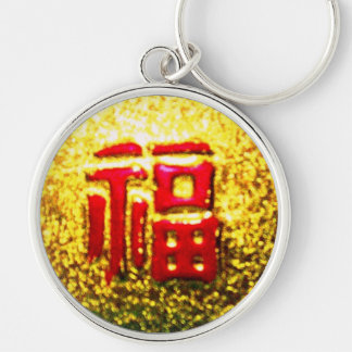 """۞»ÇÕИ¢ΣPŦÚÅḼ """"GoodLuck"""" Exotic Premium Keychain«۞ Keychain"""