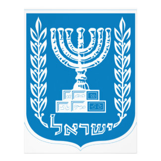 Coat of arms of Israel - Israel Seal and Shield Letterhead Design