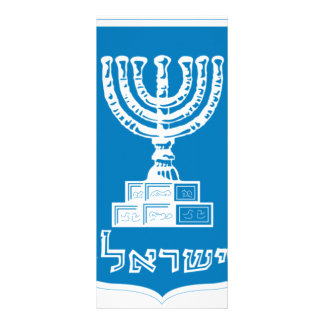 Coat of arms of Israel - Israel Seal and Shield Rack Card Template