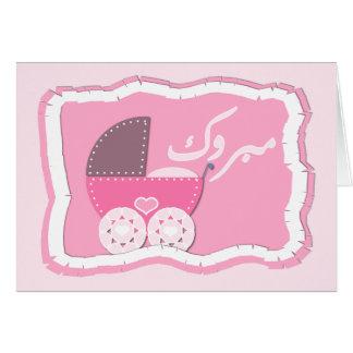 Cochecillo de bebé musulmán de la enhorabuena de tarjeta de felicitación