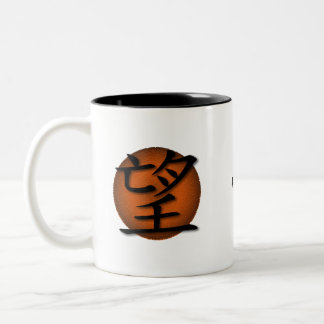 Coffee & Tea Mug Chinese Symbol For Hope On Fire