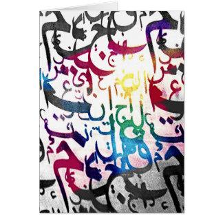 Colección de Arabia Waahid del Al Tarjeta De Felicitación