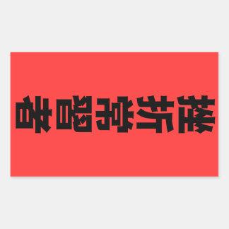 Collapse common practice person rectangular sticker