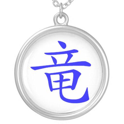 Collar del dragón del kanji