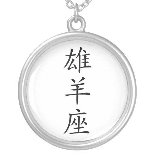 Collar japonés del kanji del aries