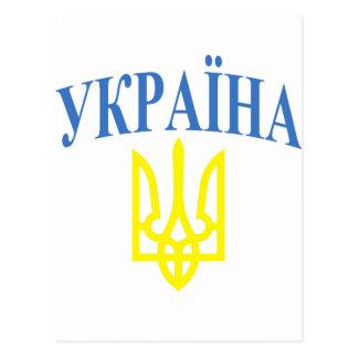 Colores de Ucrania Tarjetas Postales