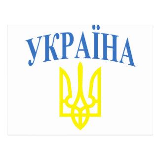 Colores de Ucrania Postales