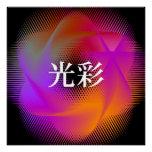 Colorful light images design poster