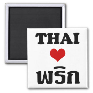 Comida tailandesa del ❤ TAILANDÉS del AMOR PHRIK Imán Cuadrado