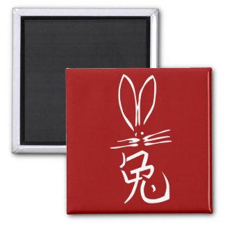 Conejo con el carácter chino imán cuadrado