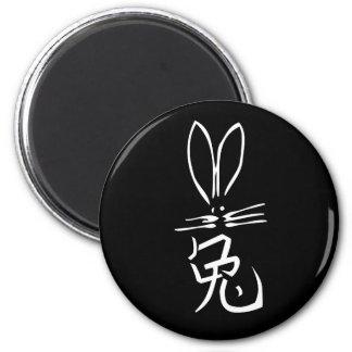 Conejo con el carácter chino imán redondo 5 cm