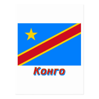 Congo Democratic Rep. Flag with name in Russian Postcard