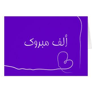Congratulation Arabic Islamic heart mabrouk Card
