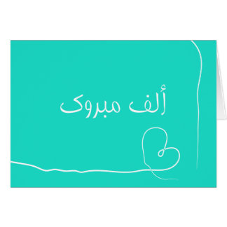 Congratulation Arabic Islamic mabrouk ألف مبروك Card