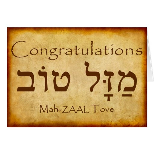 how to say congratulations in hebrew