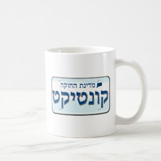 Connecticut Licence Plate in Hebrew Classic White Coffee Mug
